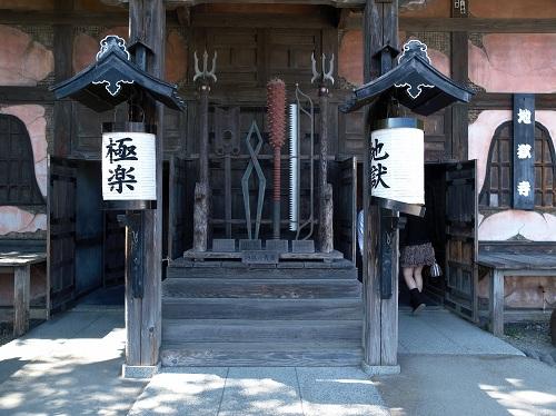 江戸村・地獄寺