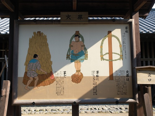 江戸村・小伝馬町牢屋敷