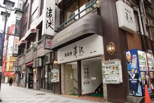 閉店前の新宿滝沢