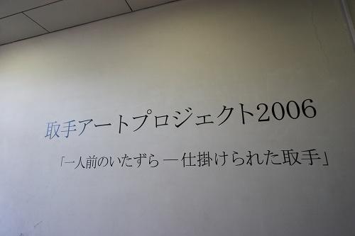取手アートプロジェクト2006