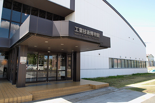 工業技術博物館