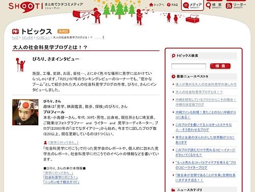 大人の社会科見学ブログとは!?