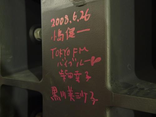 TOKYO FM バイブル