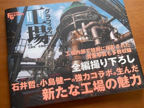 工場グラフィティ表紙