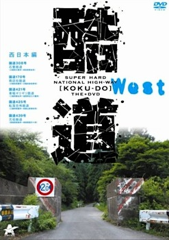 DVD「酷道」