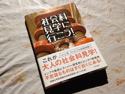 書籍「社会科見学に行こう!」