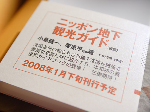 書籍「ニッポン地下観光ガイド」