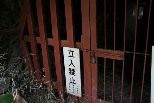 浅川地下壕入り口